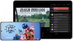 삼성 모바일 기기에서 삼성 TV 플러스 모바일 앱을 통한 콘텐츠 이용 예시
