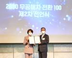 왼쪽부터 한정애 환경부 장관과 최재훈 신한카드 Multi Finance그룹장이 K-EV100 선언식에서 기념 촬영을 하고 있다