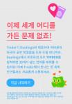 틴더가 언어 학습 플랫폼인 듀오링고와 파트너십을 맺고 한 달 동안 무료로 듀오링고 플러스를 제공한다(한국, 호주, 일본, 대만, 싱가포르 지역)