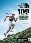 노스페이스 100 버추얼 레이스 공식 포스터