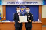 왼쪽부터 안랩 강석균 대표와 장하연 서울경찰청장이 보이스피싱 예방 및 근절을 위한 MOU 체결식에서 기념 촬영을 하고 있다