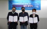 왼쪽부터 오우션테크놀러지 이채호 전무이사, 한국독립PD협회 송호용 이사장, 피씨디렉트 이성수 전무이사가 협약서 서명을 마치고 기념 촬영을 하고 있다