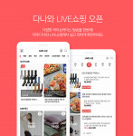 다나와가 라이브 커머스 업체와 대형 쇼핑몰의 라이브 방송을 한 곳에서 확인할 수 있는 '다나와 LIVE쇼핑' 서비스를 오픈했다