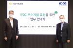 왼쪽부터 허인 KB국민은행장과 신진영 한국기업지배구조원장이 협약을 체결하고 기념 촬영을 하고 있다