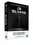 제39회 한국과학기술도서상 특별상을 수상한 미래엔 와이즈베리 엔드 오브 타임 표지
