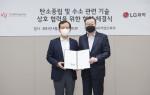 왼쪽부터 한국과학기술연구원 윤석진 원장과 LG화학 CTO 유지영 부사장이 기술 공동 연구개발을 위한 MOU 체결식에서 기념 촬영을 하고 있다