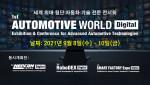 리드 엑시비션스 재팬이 주최하는 세계 최대 규모 첨단 자동차 기술 전문 전시회 '제1회 오토모티브 월드 온라인'이 개최된다