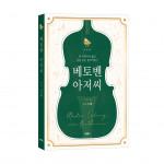 베토벤 아저씨, 이상환 지음, 248쪽, 1만3500원