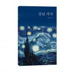 강남 거지, 이청하 시집, 바른북스 출판사, 108쪽, 1만원