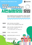 영등포문화재단, 영등포 수변문화실험실 '시민실험모임' 공모 포스터