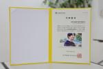 한국백혈병어린이재단에서 발급한 기부 증서