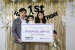 곽제일·정유미 부부가 아들 찬율군과 첫돌 기부금을 전달하고 기념 촬영을 하고 있다