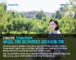티젠소프트가 한국폴리텍대학 멀티미디어 콘텐츠 통합관리솔루션을 구축했다