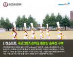 티젠소프트가 국군간호사관학교 동영상 솔루션을 구축했다