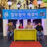 한국시니어스타협회가 파주 다빈치종합촬영센터와 각사 미래 역량 사업에 공통점을 인식하고, 시니어 인생 2막 문화 창달을 위해 적극적으로 협조하는 내용의 업무 협약을 체결했다