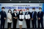 진모빌리티와 한국경영혁신중소기업협회 중장년일자리희망센터가 우수 인재 취업 연계를 위한 업무 협약을 체결했다