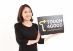 터치포굿 박미현 대표