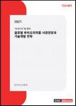 씨에치오 얼라이언스가 발간한 글로벌 바이오의약품 시장전망과 기술개발 전략 보고서 표지