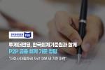 투게더펀딩이 한국회계기준원과 함께 P2P 금융 회계 기준을 정립한다