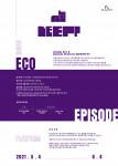 DEEPP 플랫폼 슈즈 디자인 공모전 포스터
