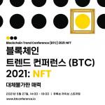 '블록체인 트렌드 컨퍼런스 2021 : NFT 대체불가한 매력' 웹 포스터