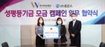 왼쪽부터 한국여성재단 관계자와 휴온스 관계자가 전달식에 참석해 기념 촬영을 하고 있다