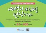 2021년 한국여성재단 성평등기금 모금 캠페인 포스터