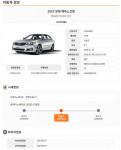 마이데이터허브 차량정보 통합서비스형 API 체험 결과 샘플