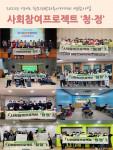 2021년 경기도 청소년방과후아카데미 연합사업 사회참여프로젝트 '청·정' 발대식
