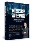 이충, 양의광, 조흥훈 지음, 좋은땅출판사, 364쪽, 3만원