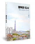 성영준 지음, 좋은땅출판사, 312쪽, 1만4000원
