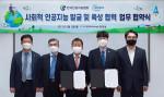 한국인공지능협회-유엔 지속가능발전해법네트워크 사회적 인공지능 발굴 및 육성 협력을 위한 업무협약식에서 왼쪽부터 권영준 한국인공지능협회 사무총장, 최대용 SDSN Korea 운영위원