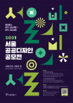 2021 서울 공공디자인 공모전 포스터