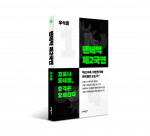 우석훈의 팬데믹 경제전망서, '팬데믹 제2국면'