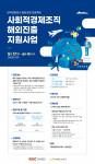 한국공항공사가 사회적경제조직 해외진출 지원사업 참가기업을 모집한다