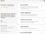 미디어스피어의 블루닷 플랫폼으로 첫 번째로 론칭한 오터레터 화면