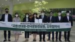 한국문화정보원과 국립생태원이 멸종 위기 동식물 및 기후 환경 자료를 공공저작물로 개방하기 위한 업무 협약을 체결했다