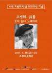 시인 조병화 탄생 100주년 기념 '조병화, 시를 보다 듣다 노래하다' 포스터
