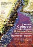 앙상블 카두시우스 공연 포스터
