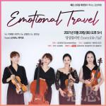 혜은 스트링 콰르텟 'Emotional Travel' 하우스콘서트 포스터