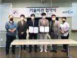 에이치디텔레콤과 서울과학기술대학교의 기술이전 협약식
