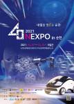 2021 NEXPO in 순천 포스터