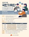 2021년 국민기획단 모집 안내 웹배너