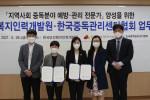 한국보건복지인력개발원과 한국중독관리센터협회가 협약식에서 기념 촬영을 하고 있다