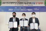 맨 왼쪽부터 이진일 글로싸인 대표, 남구만 한국프랜차이즈산업협회 부울경지회장, 정용권 법쇼 대표이 업무 협약을 맺고 기념 촬영을 하고 있다