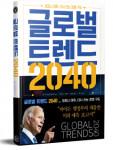글로벌 트렌드 2040