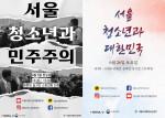 서울시 청소년 어울림마당 2회와 3회 포스터