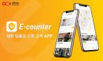 아톰 솔루션즈가 E-counter 애플리케이션을 론칭한다