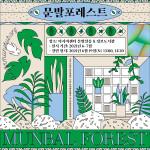 2021 출판도시 인문학당 문발 포레스트 강연 및 전시 카드 뉴스