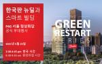 P4G 서울 정상회담 공식 부대행사 초청장